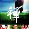 道元禅師の生涯 ◆ 「禅 ZEN」