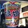麺類大好き72 サンヨー食品 スタミナラーメン娘娘