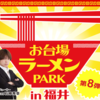 お台場 ラーメン PARK 2018 in 福井