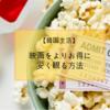 【韓国生活】韓国で映画を安く観る方法