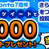 【Ponta】フォーロー&リツイートで合計100,000Pontaポイントプレゼント!