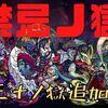 【モンスト】禁忌ノ獄ついに追加!26~30ノ獄までが解放!