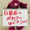 三越伊勢丹HDが相模原、府中、新潟三越を閉店へ。百貨店、がんばって!
