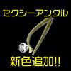 【イマカツ】トーナメントでも実績有りの実践向けワーム「セクシーアンクル」に新色追加!