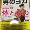 こんな本、発見!