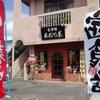 食事処「あおり屋」の「ちゃんぽん」(ご飯少な目) 600円 #LocalGuides