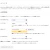 CentOS6 Wordpress インストール手順