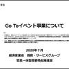 「Go Toキャンペーン」「Go Toトラベル」という言葉のどこがおかしいのか (2)