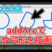 【Swift】addArcで半円や正円を描画する方法