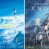 映画「天気の子」が80億円。「君の名は。」にどこまで迫るか。