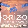 【レビュー】Horizon Zero Dawn(PS4) ~広大なオープンワールドでお送りするアクションPRGを徹底レビュー!~
