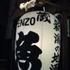 【吉祥寺】新潟地酒の店『猿蔵(えんぞう)』