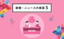 英語でニュースを読むならこれ!国際ジャーナリストおすすめのニュースソース5選