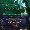 ☆今週末は牧阿佐美バレヱ団3月公演「プリンシパル・ガラ」が上演されます♪