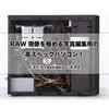 RAW現像を極める写真編集用の高スペックパソコン! [raytrek LC-X P2]