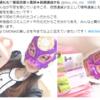 仮想通貨少女 コインチェックユーザのための無料ライブ開催!など