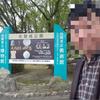 都市公園・歴史公園-リベンジ-佐賀城公園   2013/12/31