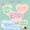 1月のマタニティヨガのお知らせ!