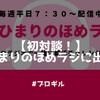 初めての対談!桜ひまりさん(@himari_422)のほめラジに出演しましたレポートです!