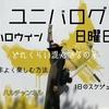 【ユニバーサルスタジオジャパン】10月下旬の日曜日!ハロウィン限定のショーが見ごたえ有り!効率よく楽しめるポイント!