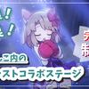 メルストxにゃんこ にゃんこ側のステージ制覇!!とモーション動画完成!