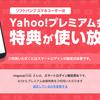ソフトバンクのスマホユーザーは「Yahoo!プレミアム」の全特典が無料で使い放題に!