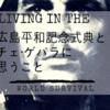 広島平和記念式典とチェ・ゲバラに思うこと