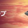 【JGC修行2018|妻にお願いする回数修行】今回は送迎なし|3回目4レグ-福岡ー宮崎往復