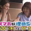 ドラマ『脳にスマホが埋められた』3話あらすじ、ネタバレ、感想、視聴率4.2%、ゲストは秋元才加!篠田麻里子と元AKB48共演!ポケモンGO!?