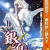10月16日【無料】銀魂・無刀ブラック・ヨアケモノ・壬生義士伝【kindle電子書籍】