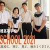 ※終了しました。【嘉穂オープンスクール2021】予定通り実施します。