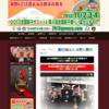 「2013年全国餃子サミット&第4回全国餃子まつりin富士山すその」の公式サイトが正式オープン