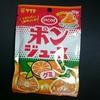 【グミレポ】ポンジュースグミ【サクマ製菓】~ポンジュースは美味いが高い~