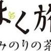 【種まく旅人 ~みのりの茶~】「U-NEXT」