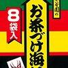 【厳選おすすめ】お茶漬けの素 人気ランキング5選!