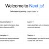 Next.jsのアプリをFirebase Hostingでいい感じに連携する