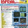 みんなが求める 電波新聞社発売の1999年以前の大人気パソコン雑誌 トップ30