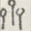 縄文時代 エジプト文明、第6王朝~第9王朝、?ピラミッド、魂の語源