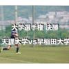 【直前チェック】天理大 vs 早稲田 … 大学選手権 2020-2021 決勝