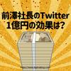 前澤社長のTwitterで1億円プレゼントキャンペーンの効果を分析