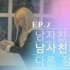 "[WebDrama][우만나]私たち, 初めて会った時覚えてる? シーズン3 Ep.02 - ""彼氏と男友達の違うところ""[日本語字幕]"