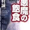 731部隊の真実 東京裁判でも馬鹿らしいと取り合わなかった…