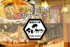 「質問です」たまごでとじない、ソースでもない「カツ丼」をご存じですか?その答えはタレカツ中野店に。