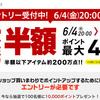 楽天市場では6月の楽天スーパーセールが2021年6月4日(金)20:00からスタート