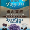 【コストコ】UHA味覚糖の鉄&葉酸グミサプリ買いました