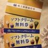 ミニストップ(9946)から優待が到着:ソフトクリーム無料交換券7枚