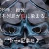 2019年、節分。 日本列島が血に染まる...