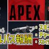 【Apex】シーズン4バトルパスのスキン、チャーム、エモート画像付きまとめ
