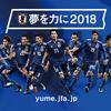 いよいよ今夜!!W杯、日本戦!!~ひもの屋で日本代表を応援しよう!