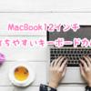 必要?macbook キーボードカバーおすすめ&打ちやすいのはコレ